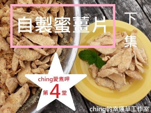 自製冬天小零嘴─蜜炒薑片影音教學下集