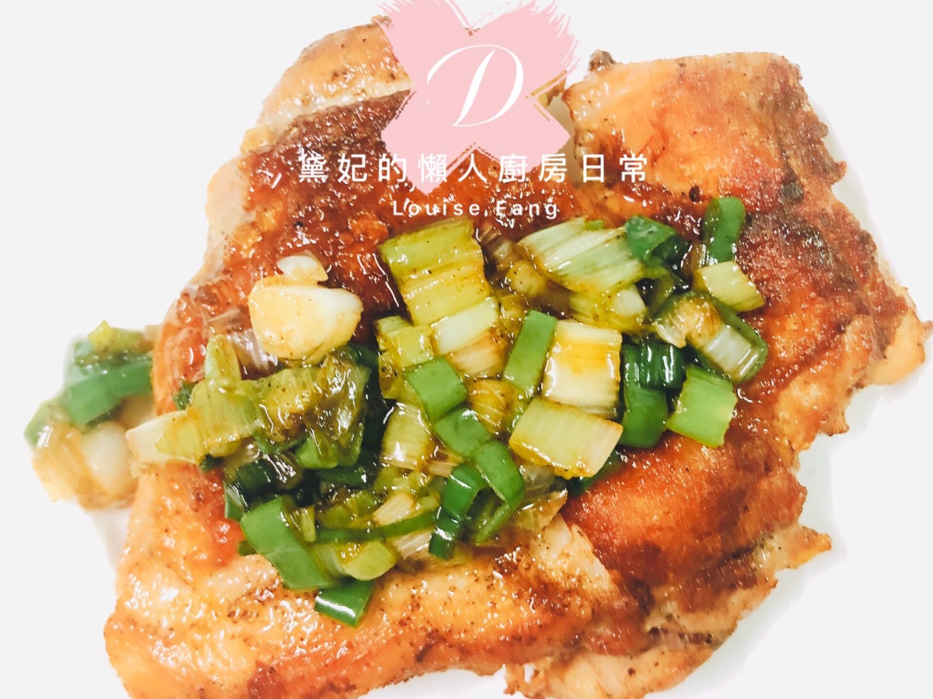 5.脆皮蔥油雞(好市多去骨雞腿快速料理)