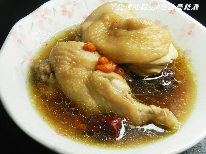 ㄚ曼達的廚房~何首烏雞湯