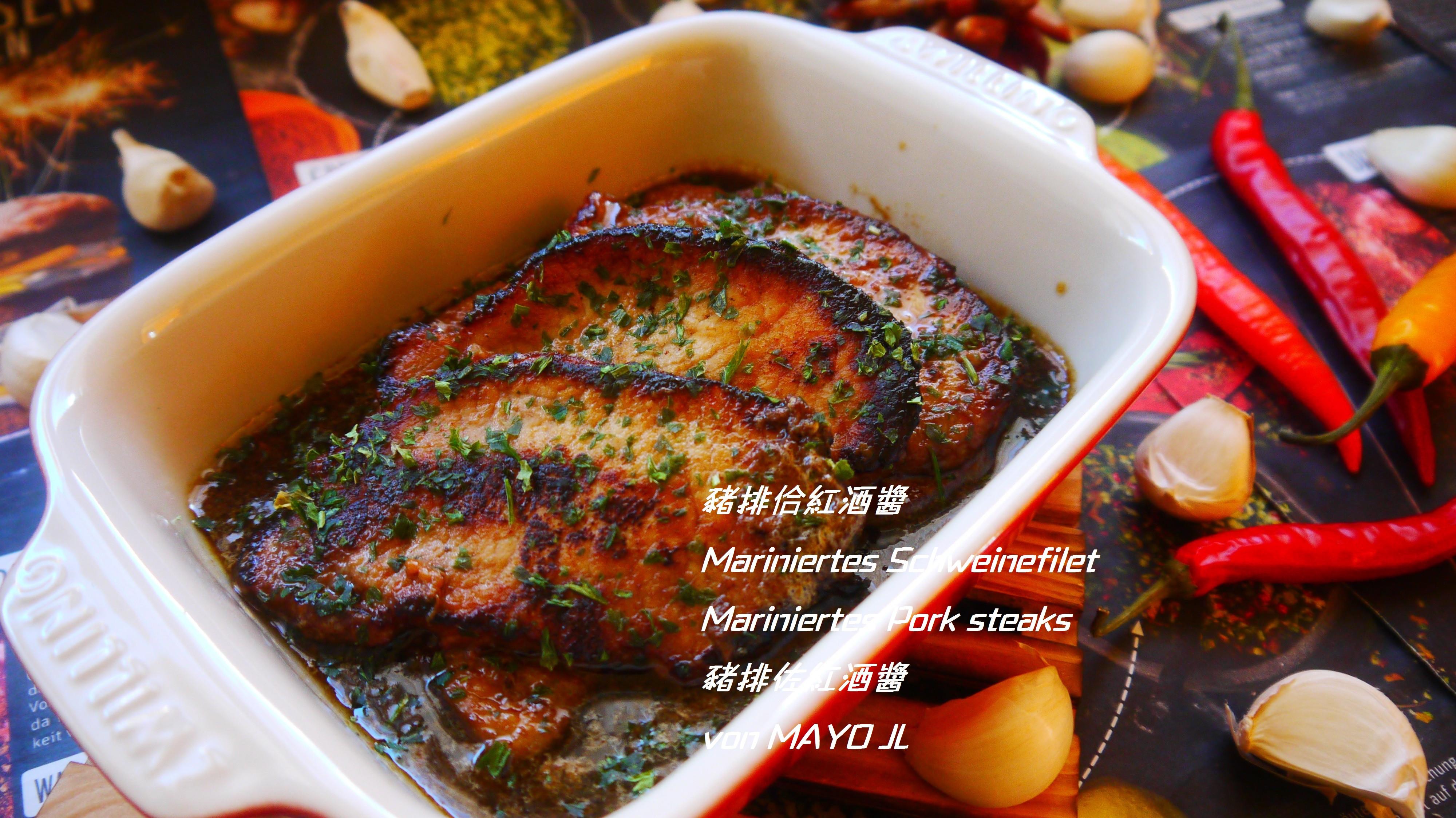 豬排佮紅酒醬