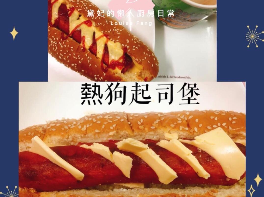 19.熱狗起司堡(超簡單)