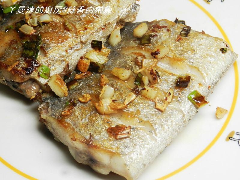 ㄚ曼達的廚房~蒜香白帶魚