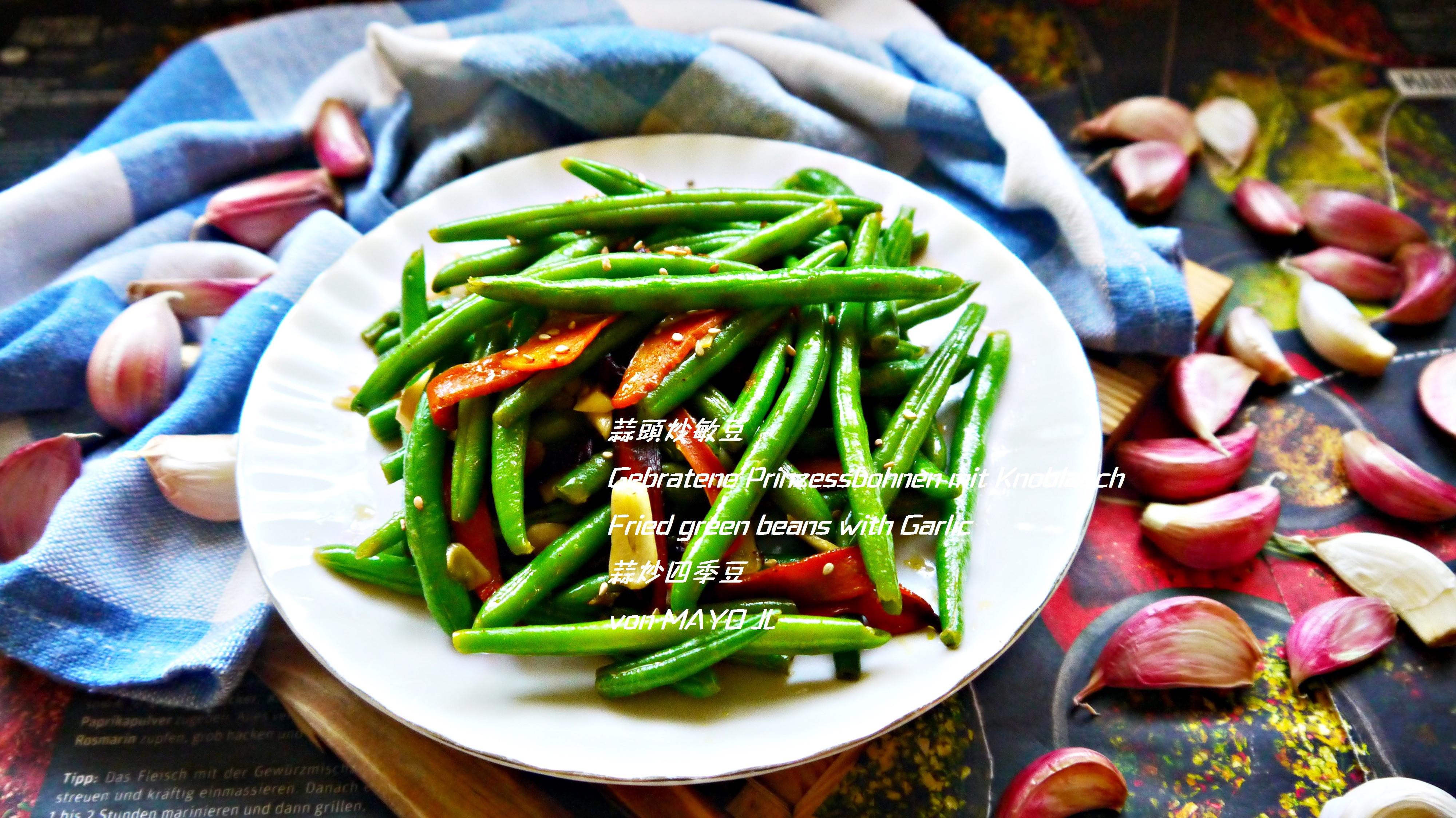 蒜頭炒敏豆