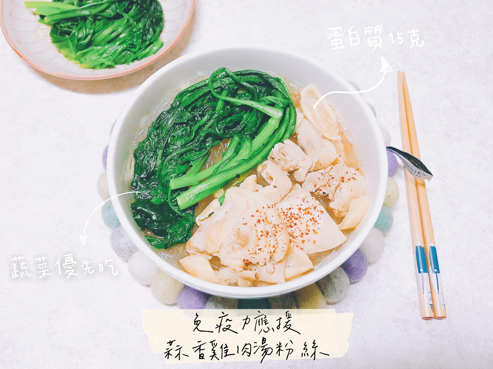 【低蛋白輕鬆吃】蒜香雞肉湯粉絲