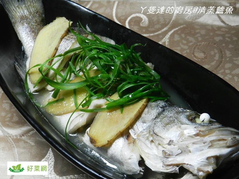 ㄚ曼達與好菜網~清蒸鱸魚