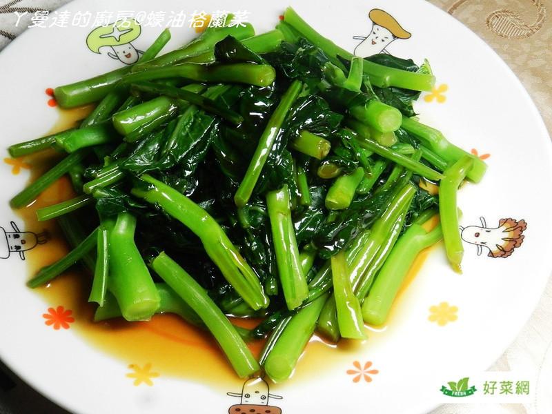 ㄚ曼達與好菜箱~蠔油格蘭菜