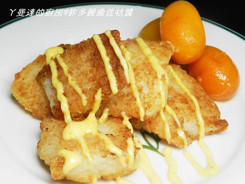 ㄚ曼達的廚房~多麗魚排佐桔醬