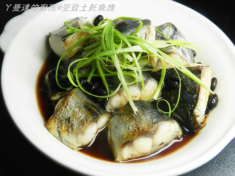 ㄚ曼達的廚房~豆豉土魠魚塊