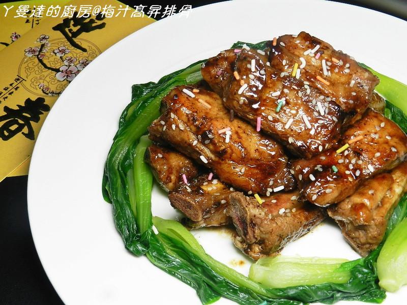 ㄚ曼達的廚房~梅狀元陳醋老梅膏~梅汁高昇排骨