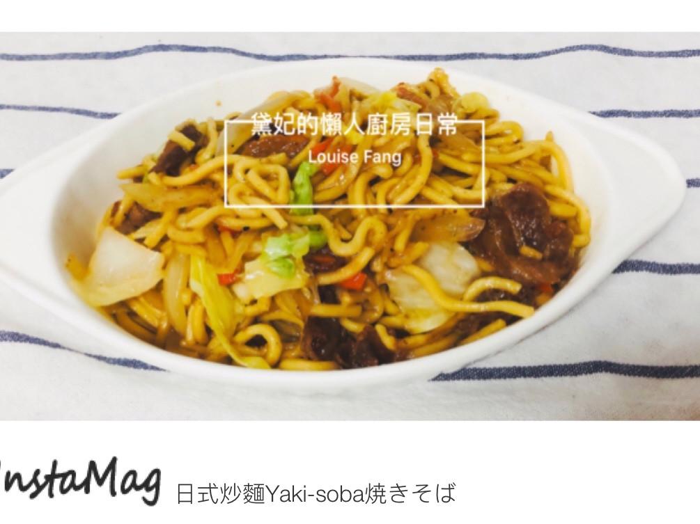 54.日式炒麵Yaki-soba焼きそば