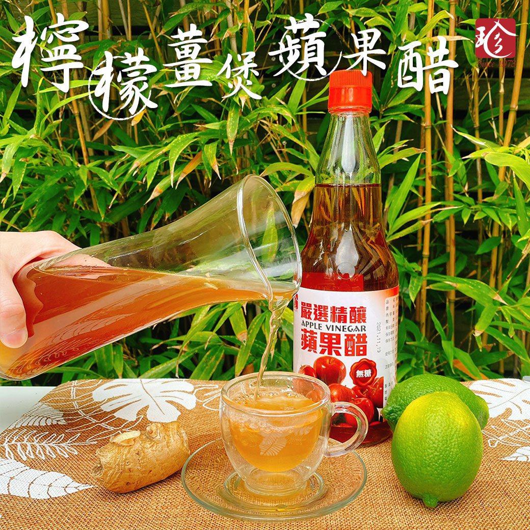 檸檬薑煲蘋果醋【無糖蘋果醋】
