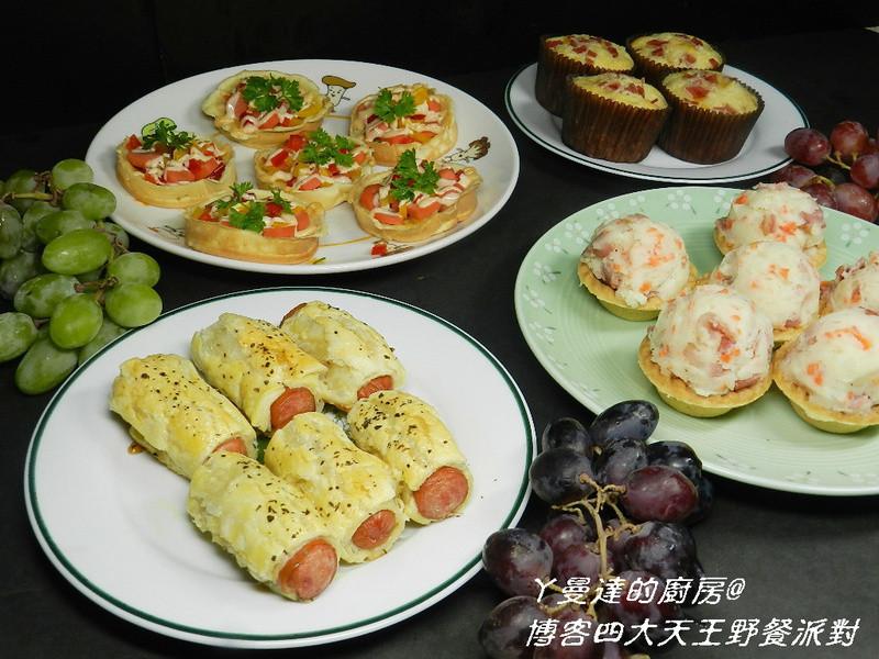 ㄚ曼達的廚房~博客四天大王野餐派對