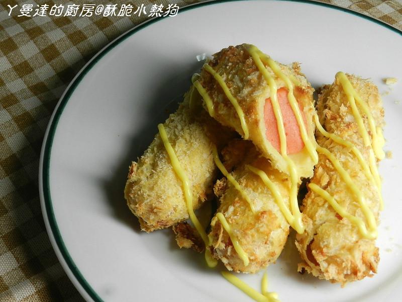 ㄚ曼達的廚房~酥脆小熱狗(氣炸鍋)