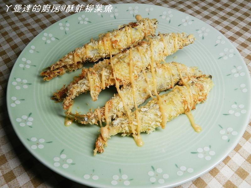 ㄚ曼達的廚房~酥炸柳葉魚