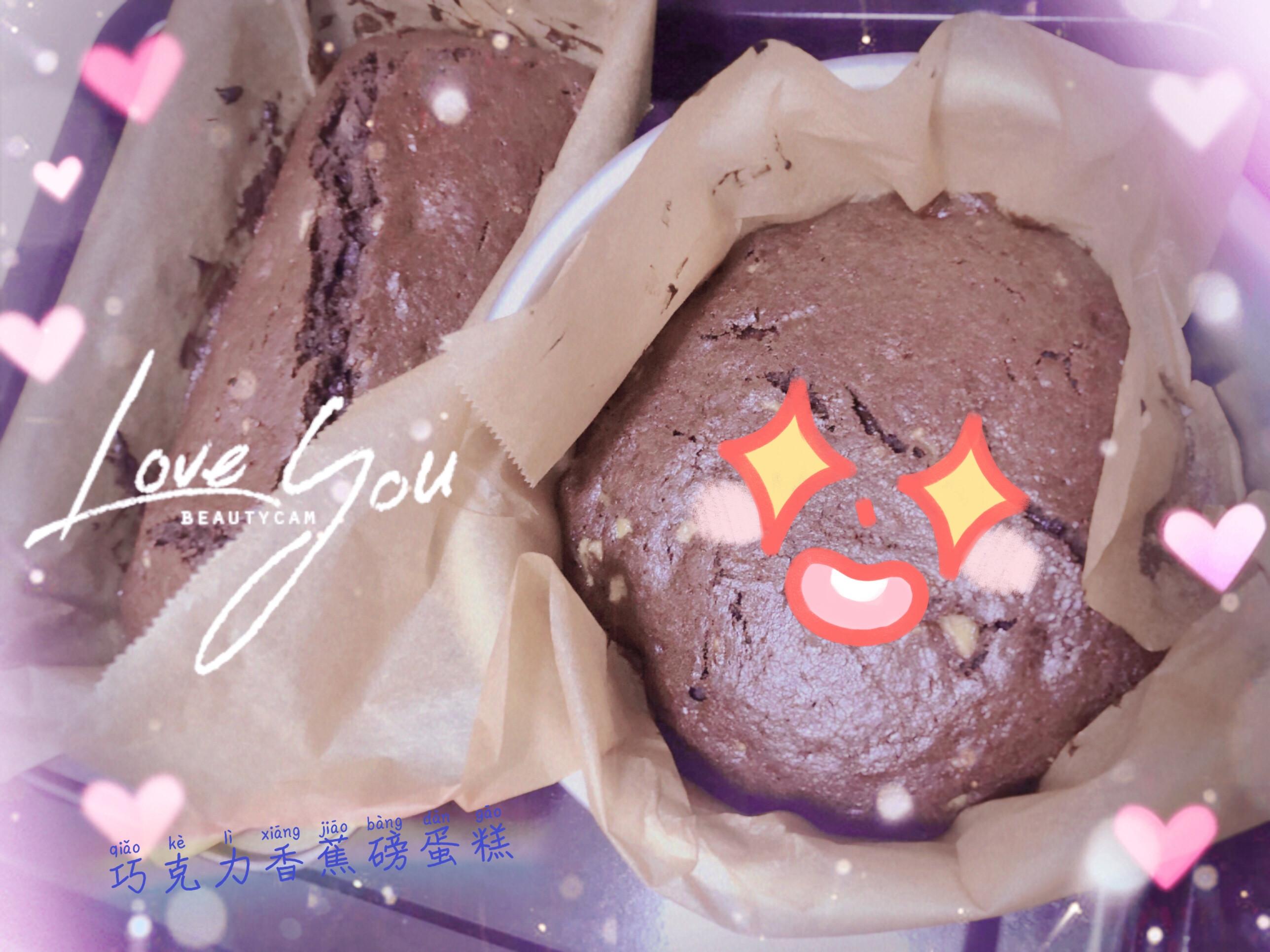 巧克力香蕉磅蛋糕✨