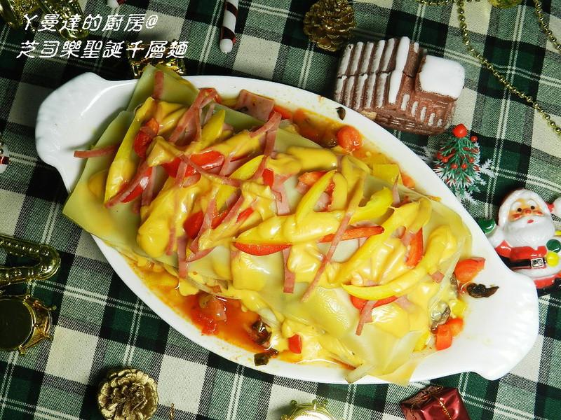 ㄚ曼達的廚房~芝司樂‧幸福聖誕大餐~芝司樂聖誕千層麵