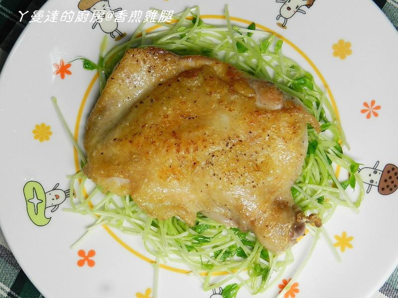 ㄚ曼達的廚房~鮭魚油試用~香煎雞腿