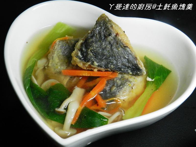 ㄚ曼達的廚房~土魠魚羹