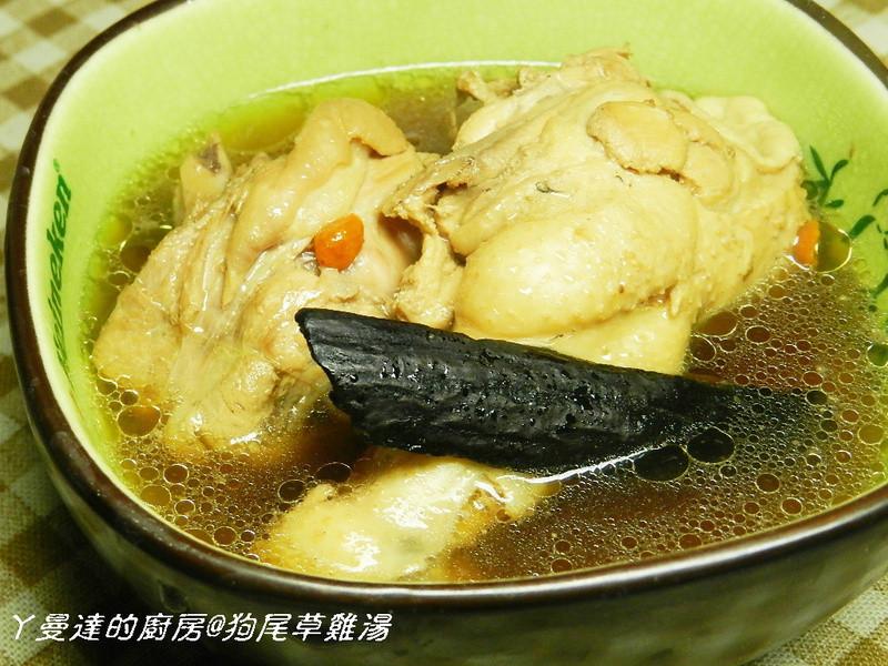 ㄚ曼達的廚房~狗尾草雞湯