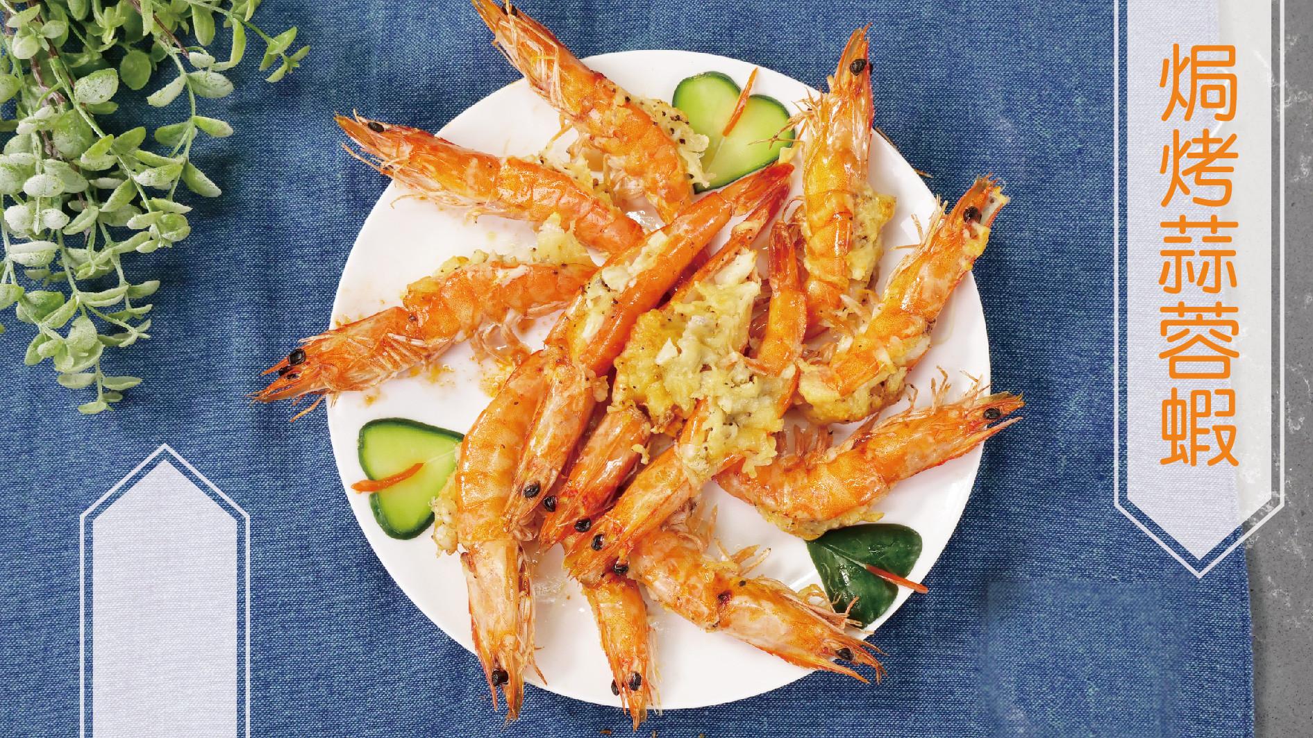 焗烤蒜蓉蝦