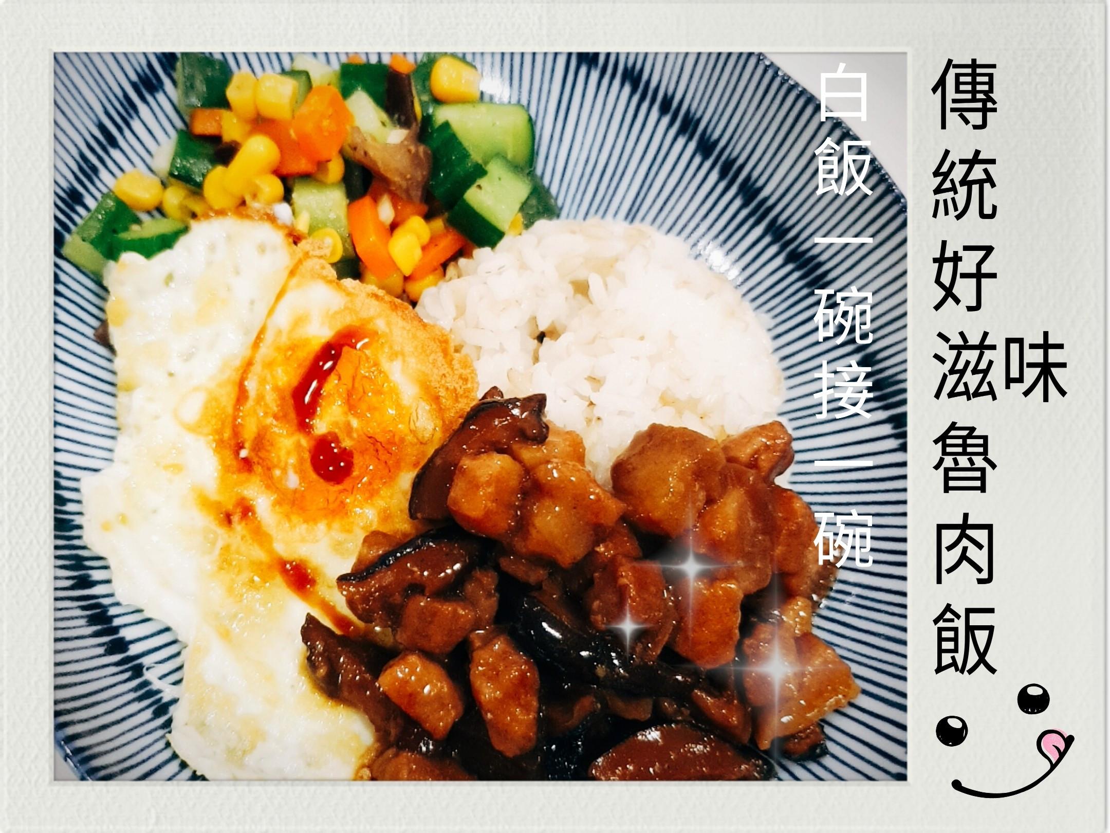 古早味傳統魯肉飯~絕對好吃快速料理
