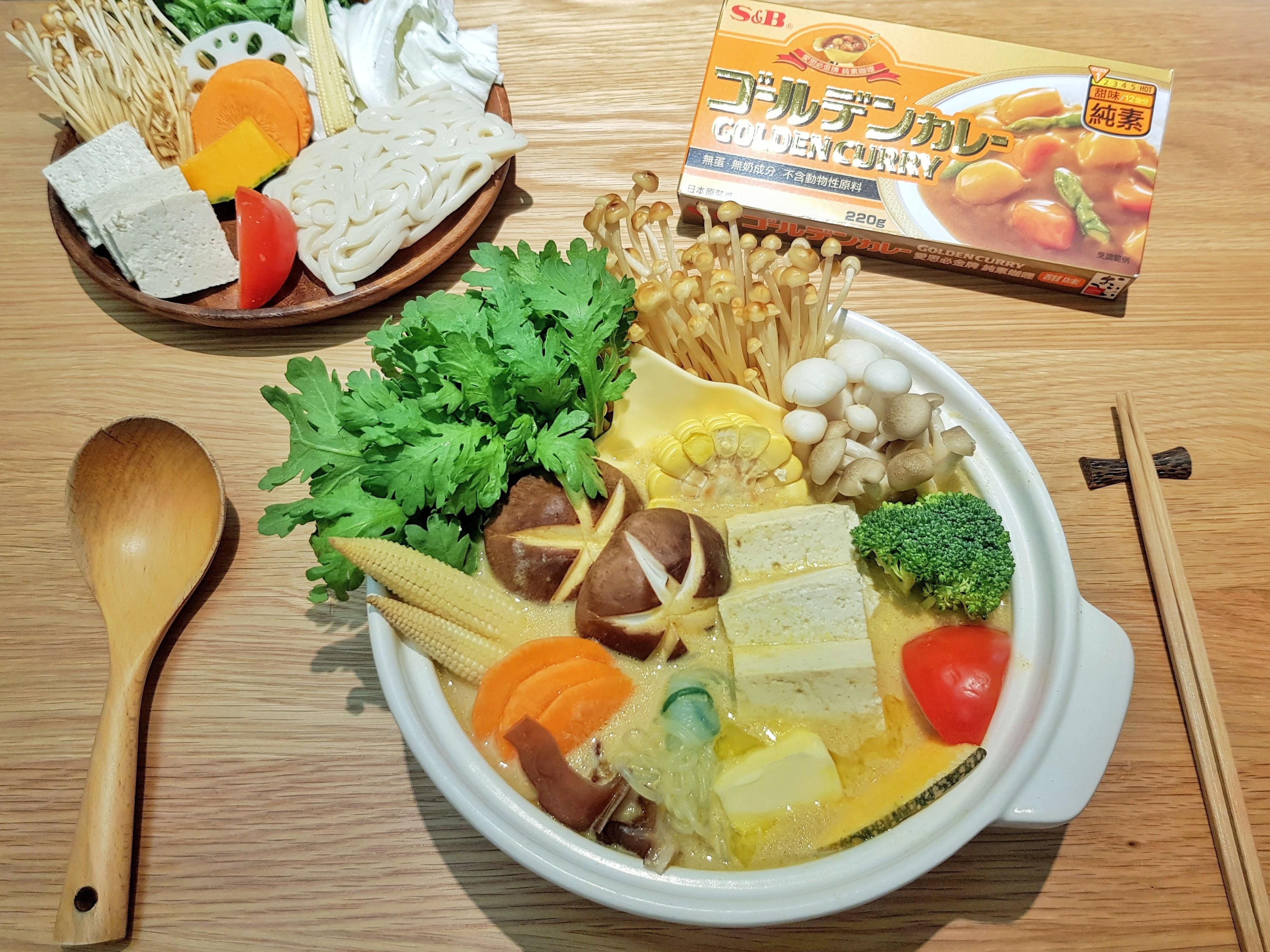 香濃咖哩味噌蔬食鍋 (S&B金牌素咖哩)