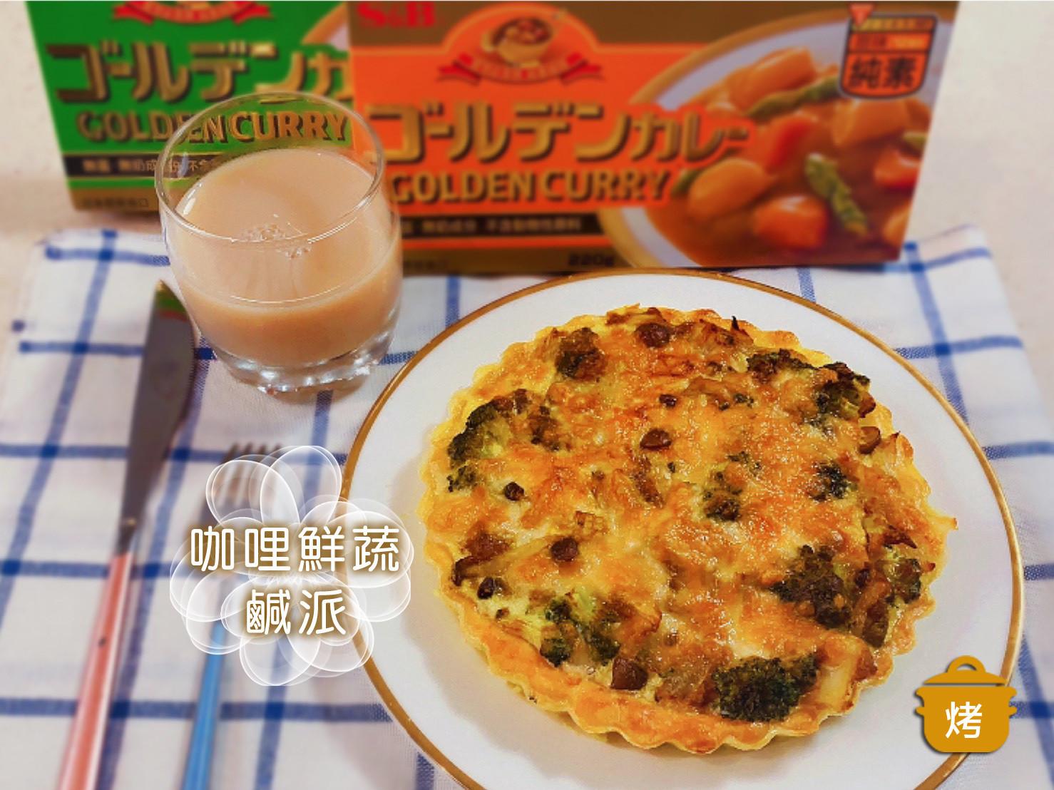 咖哩蔬菜鹹派 氣炸鍋【S&B金牌咖哩塊】