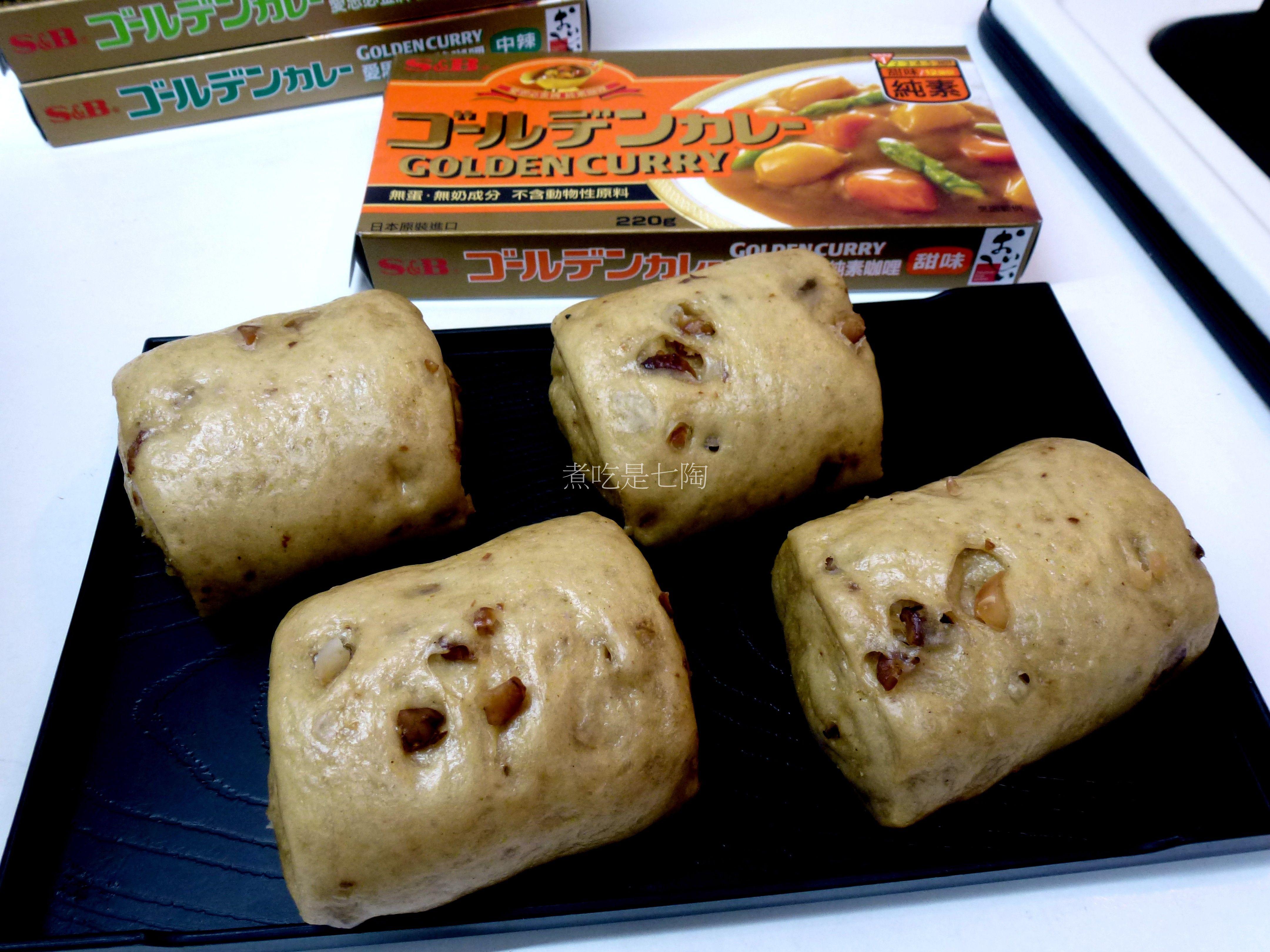 堅果咖哩饅頭(S&B愛思必金牌咖哩)
