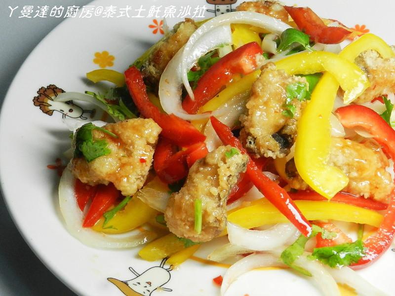 ㄚ曼達的廚房~泰式土魠魚沙拉