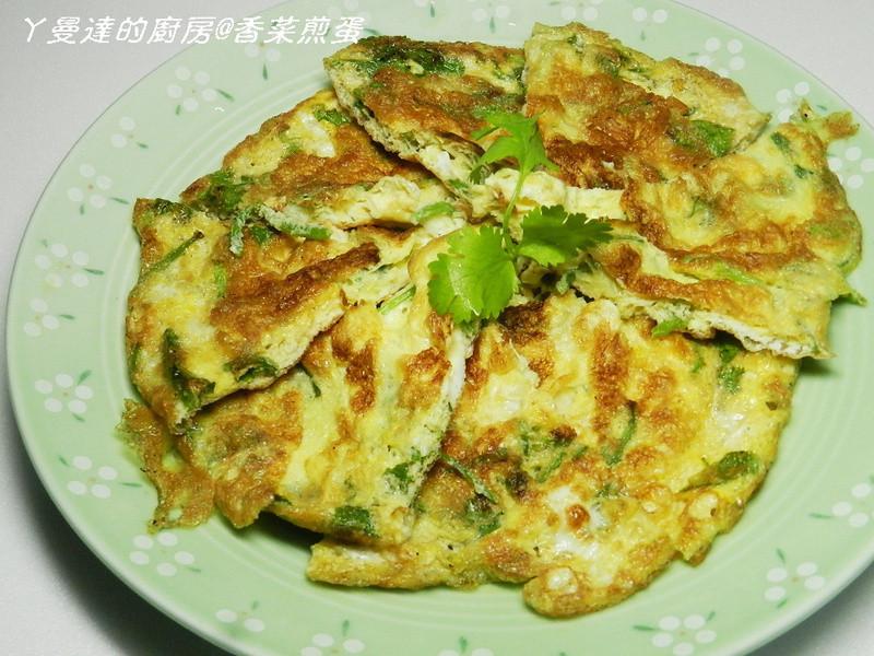ㄚ曼達的廚房~香菜煎蛋