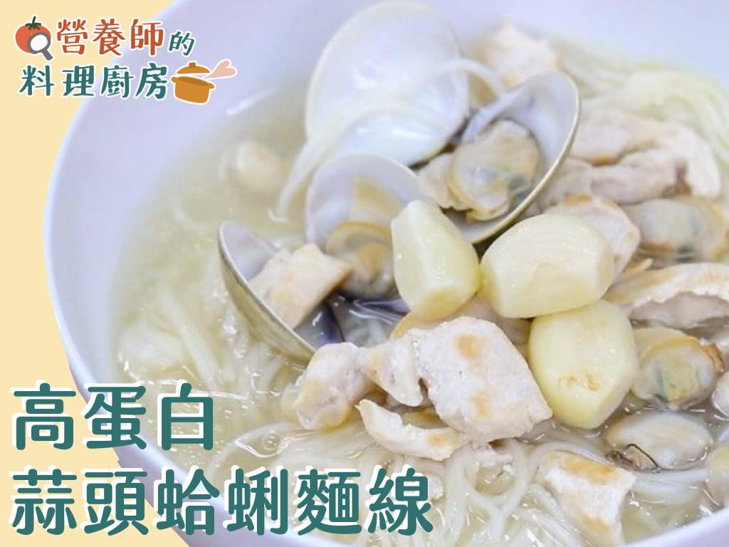 【營養師的料理廚房】蒜頭蛤蜊雞湯麵線