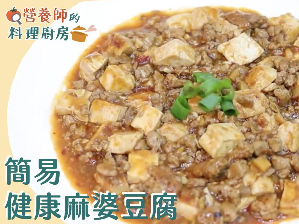 【營養師的料理廚房】簡易健康麻婆豆腐