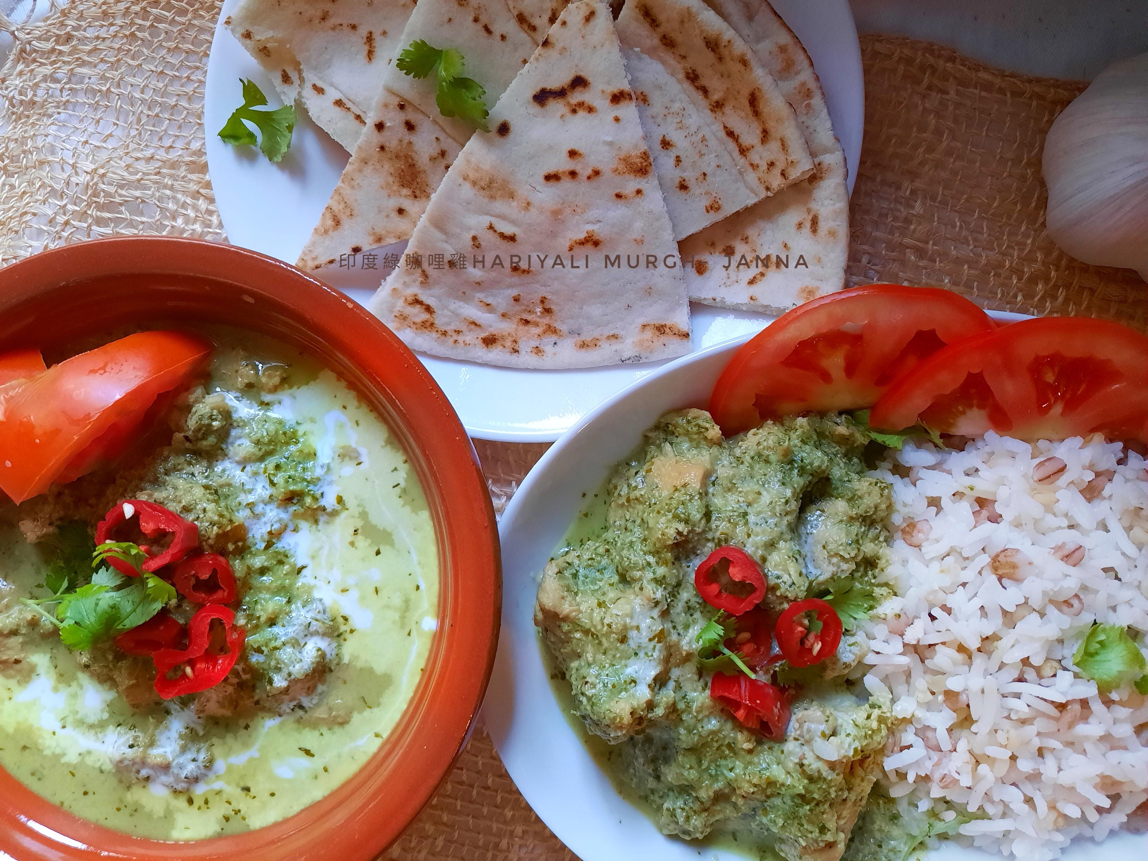 印度綠咖哩雞Hariyali Murgh