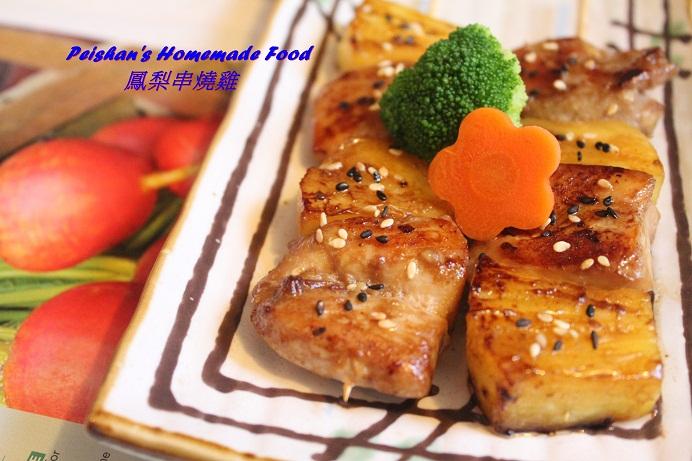 鳳梨串燒雞