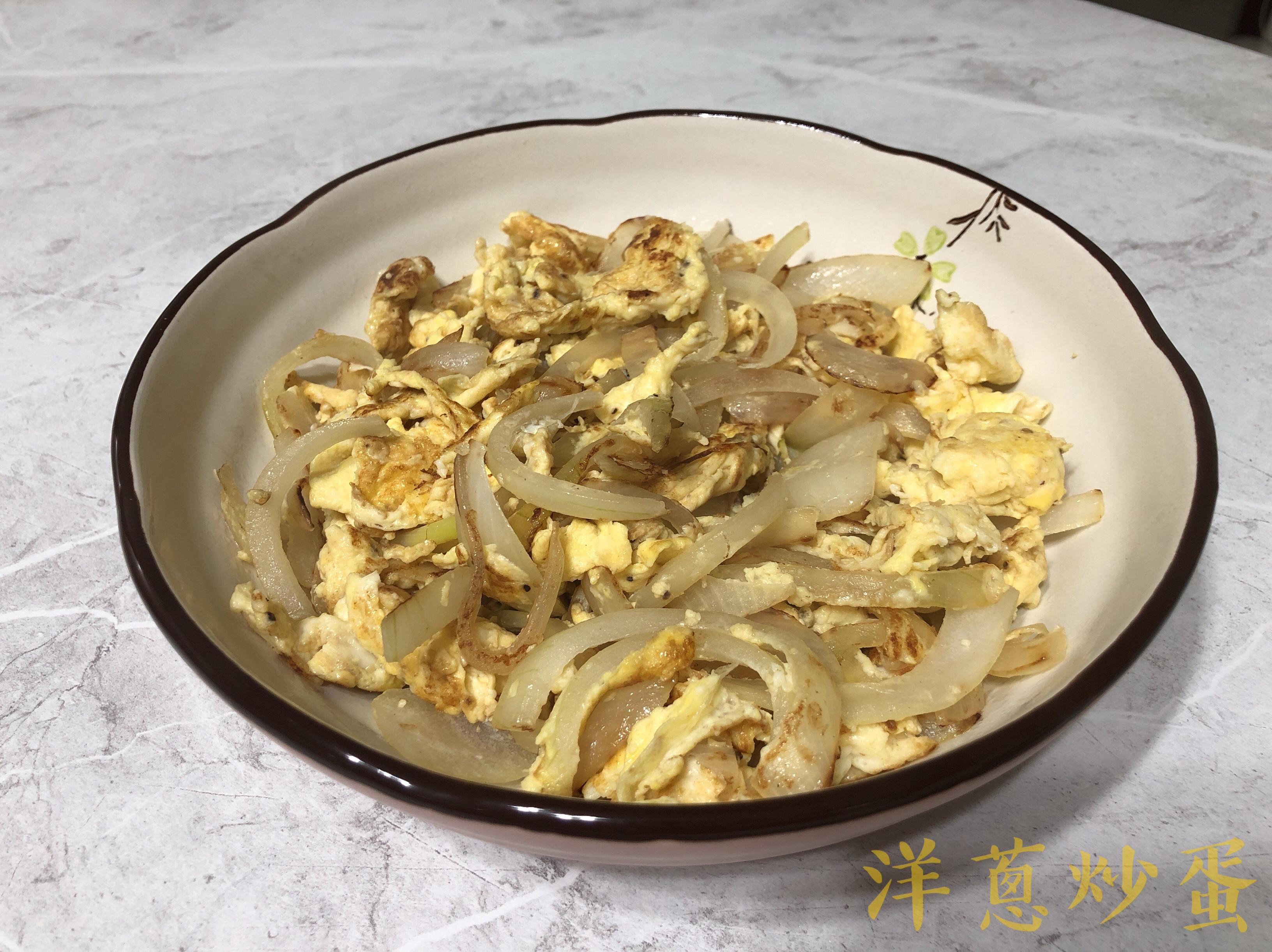 蔥仔-洋蔥炒蛋🧅🥚