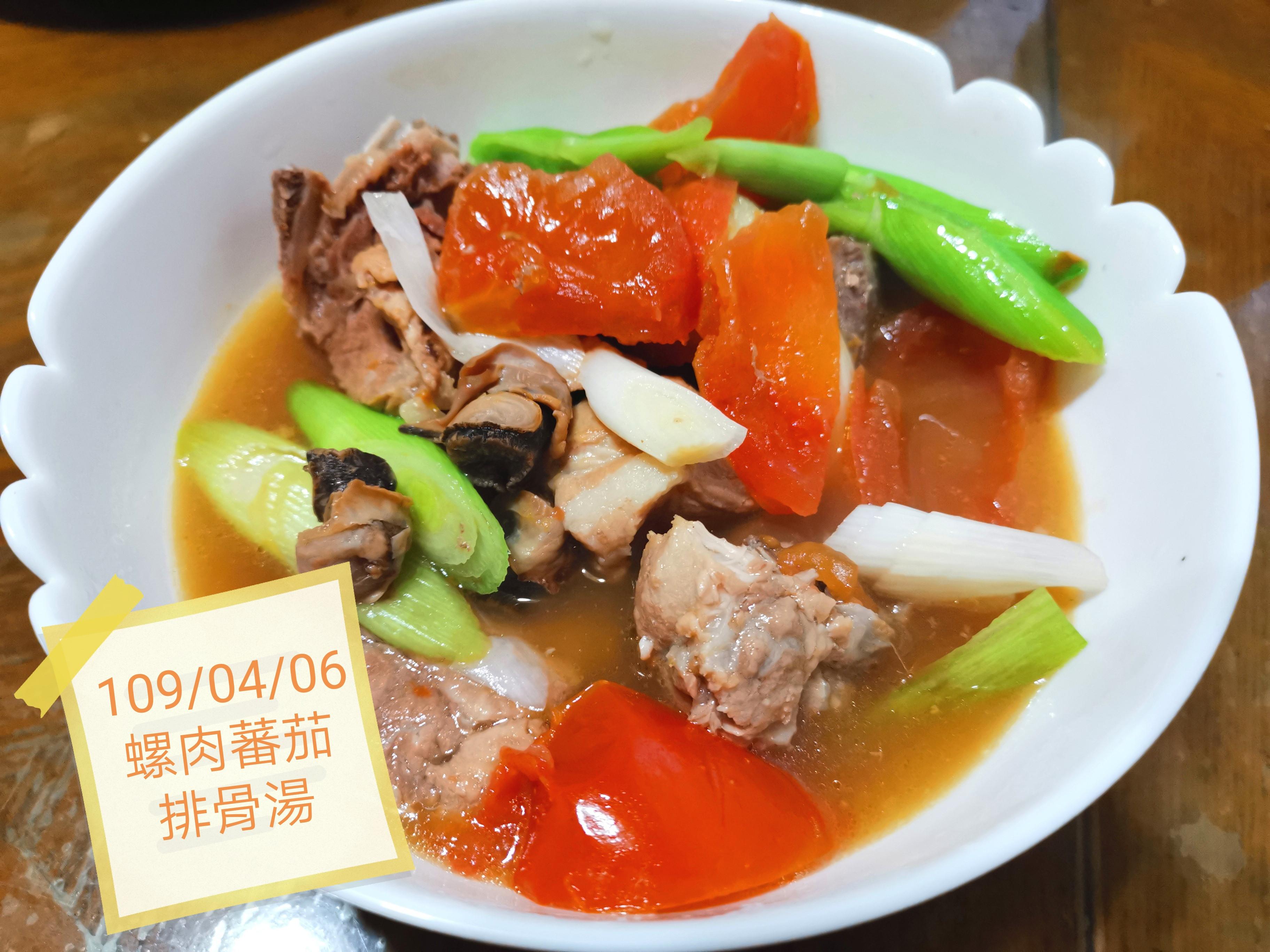 罐頭入菜(2)蕃茄螺肉排骨湯