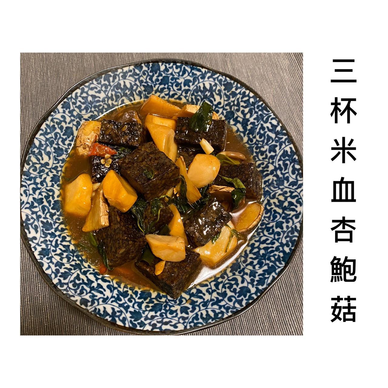 木木作羹湯 三杯米血杏鮑菇