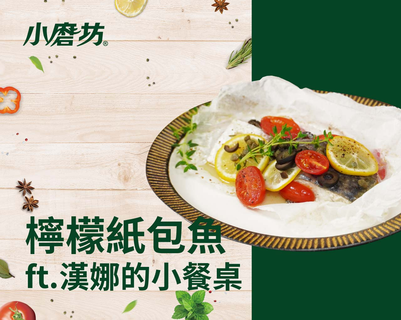 檸檬紙包魚(鱸魚)