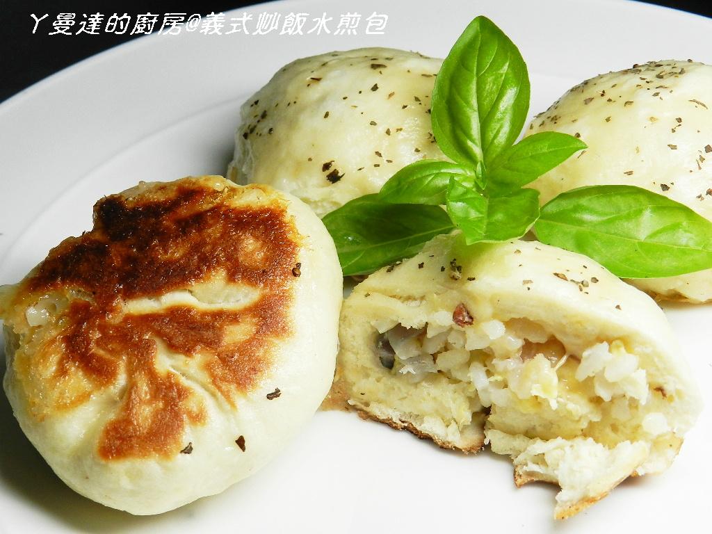 ㄚ曼達的廚房~大賀米好料理~義式炒飯水煎包