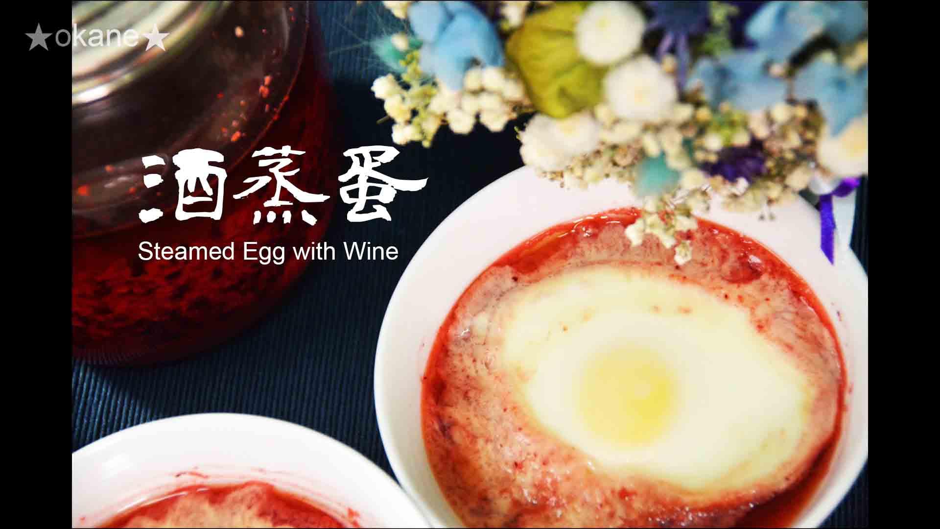 嫣紅酒蒸蛋★okane