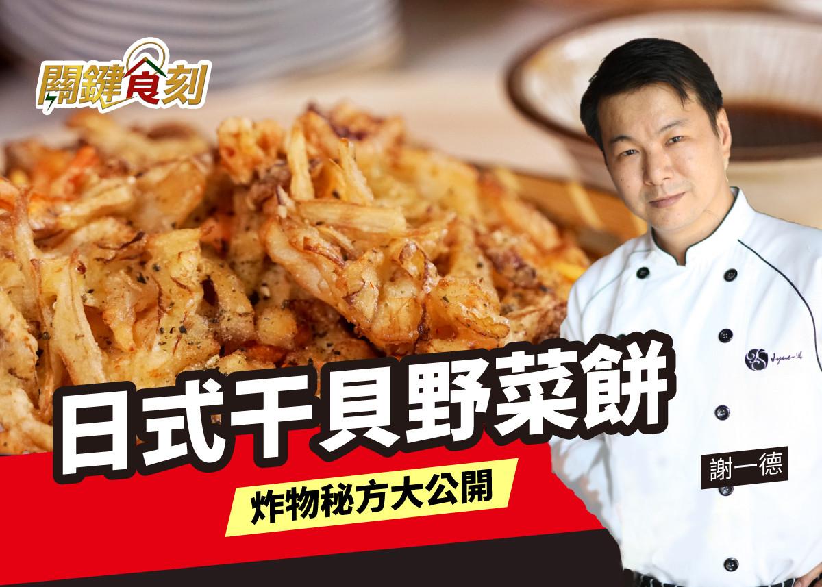 日式干貝野菜餅