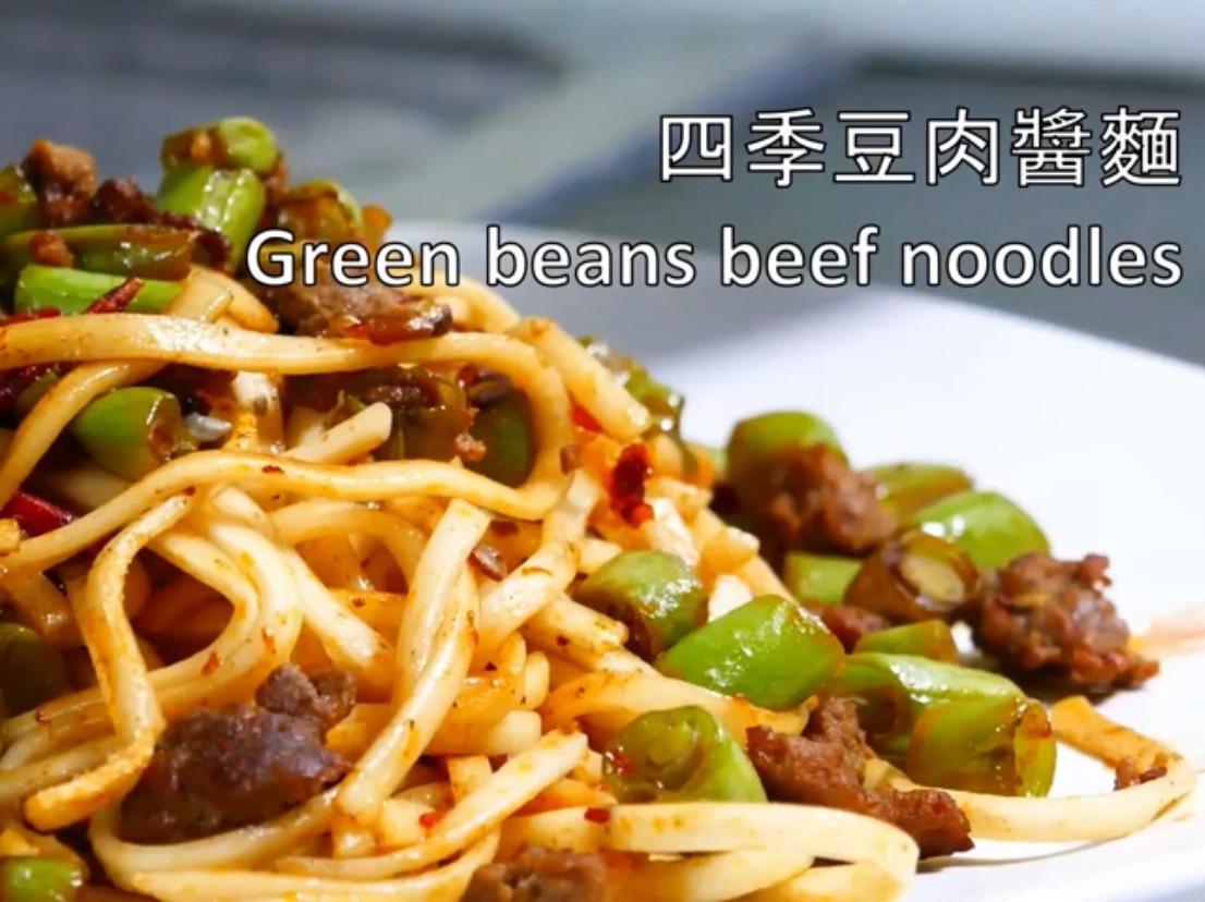 四季豆肉末麵