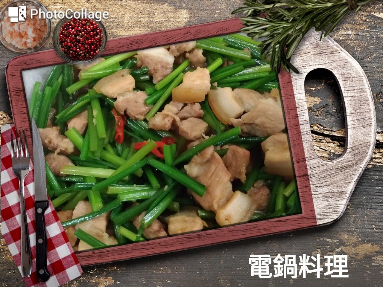 韭菜花炒五花肉