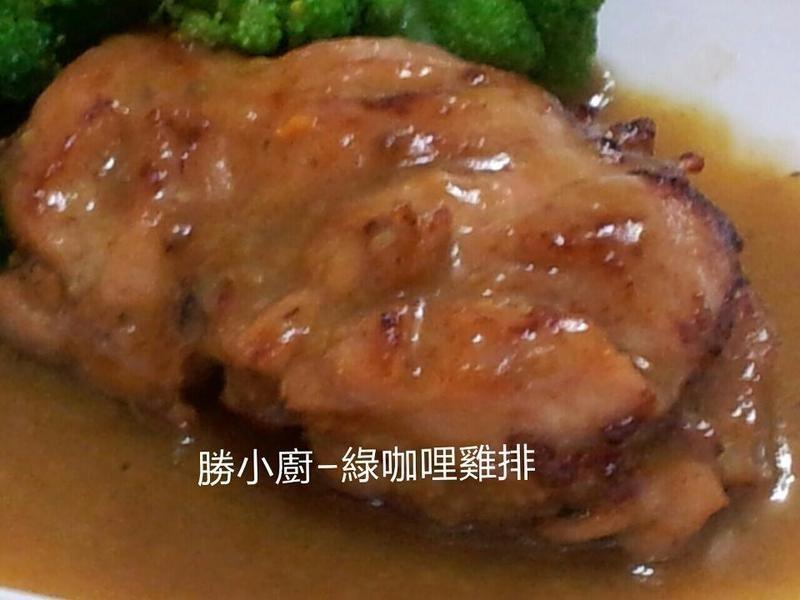 【穀盛綠咖哩】綠咖哩雞排