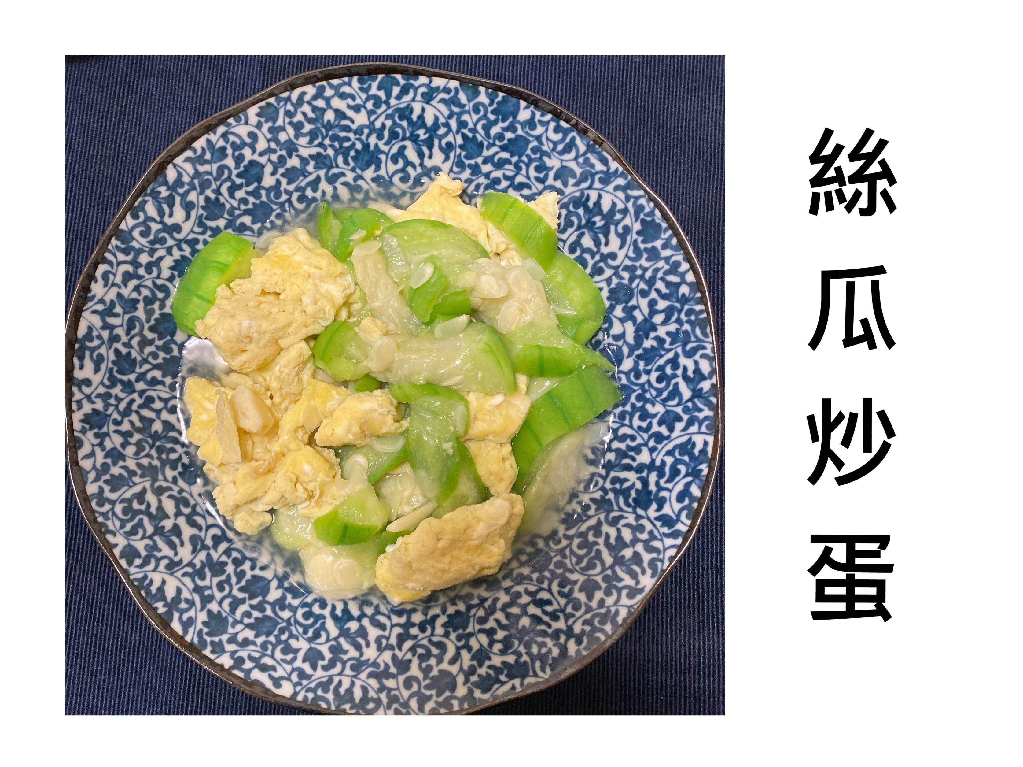 木木作羹湯 絲瓜炒蛋