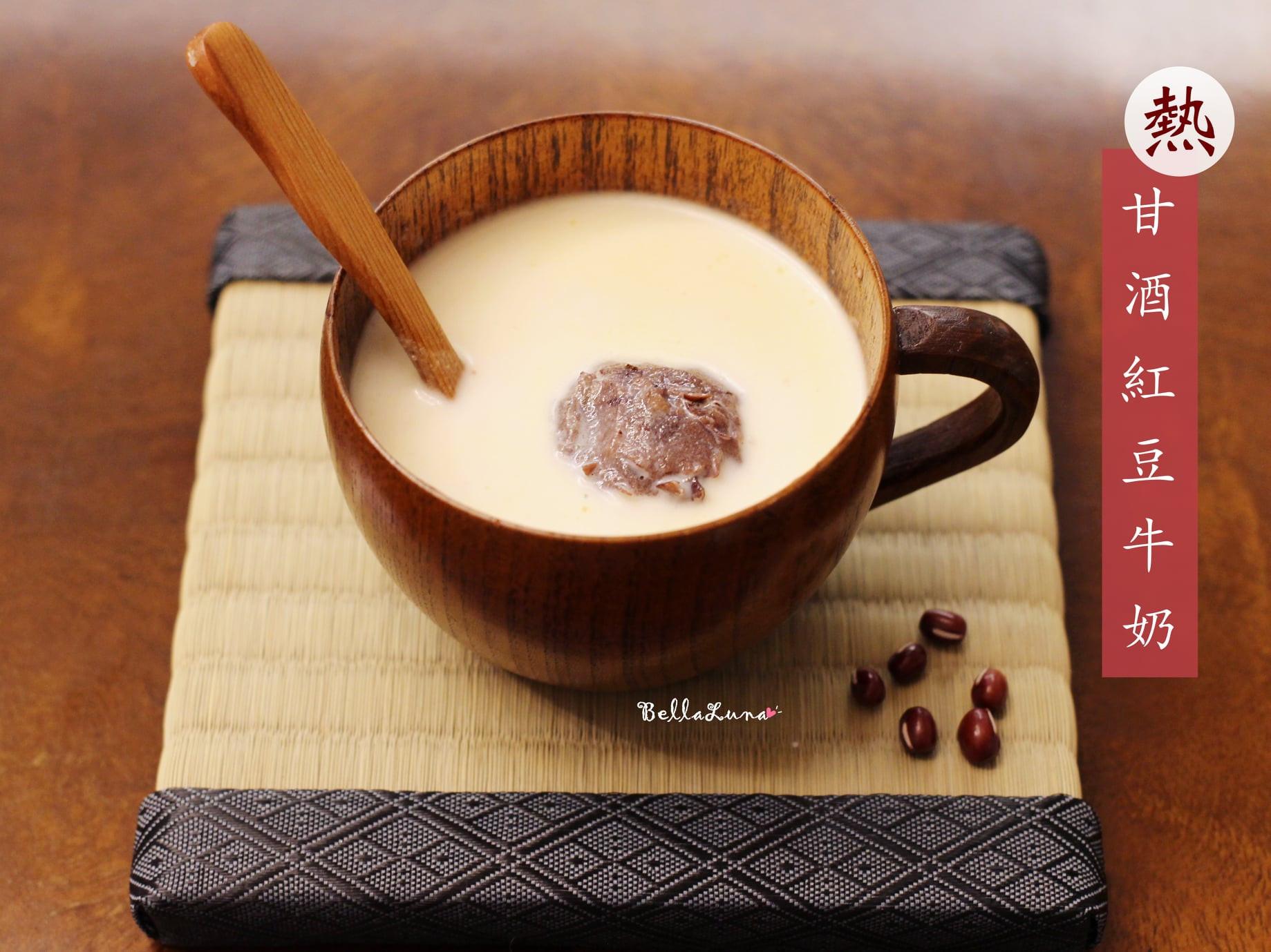 熱甘酒紅豆牛奶(免浸泡奶油蜜紅豆)