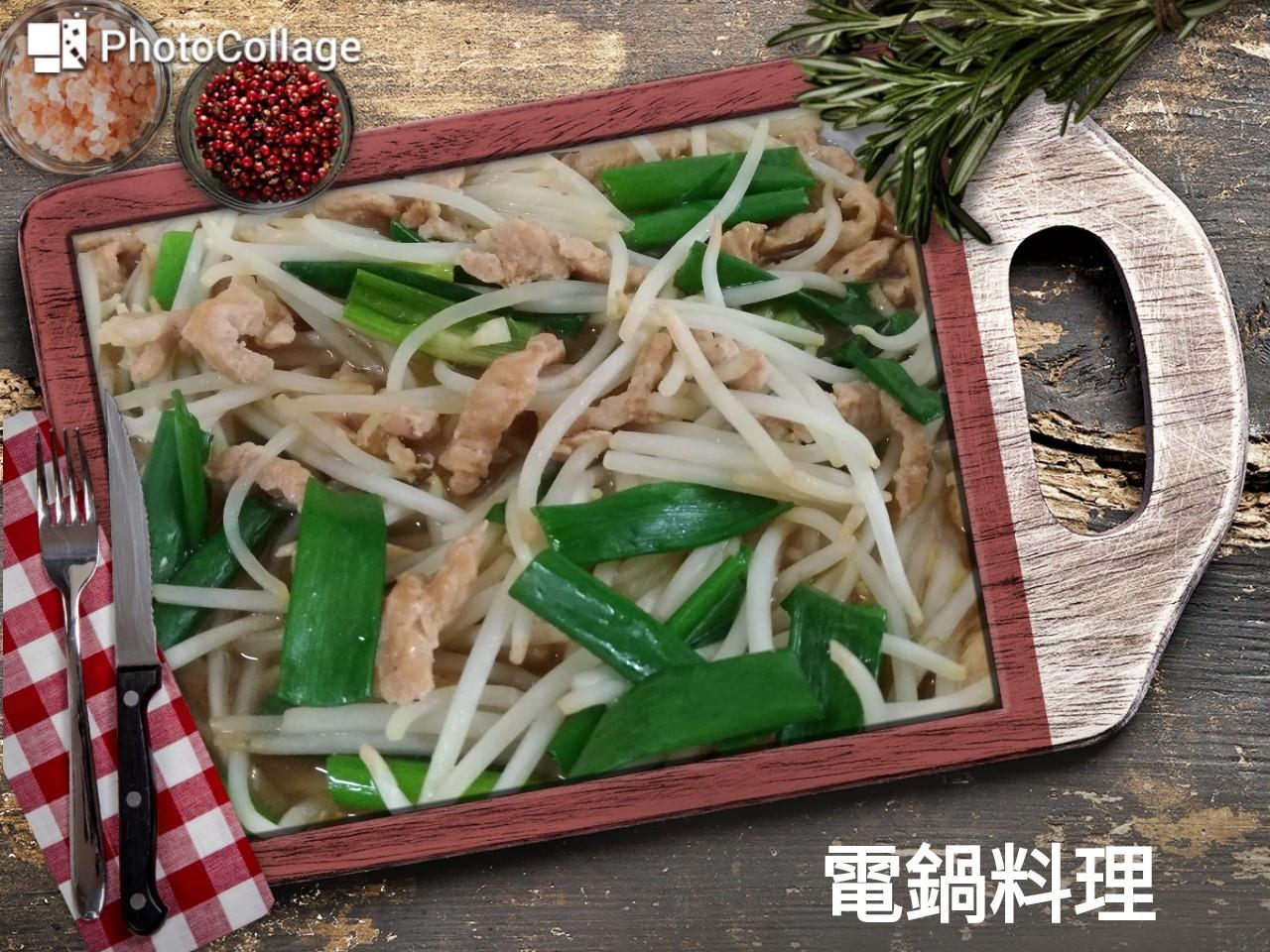 豆芽炒肉絲