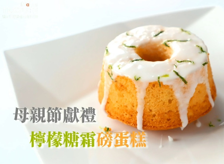 [母親節特輯] 檸檬糖霜磅蛋糕