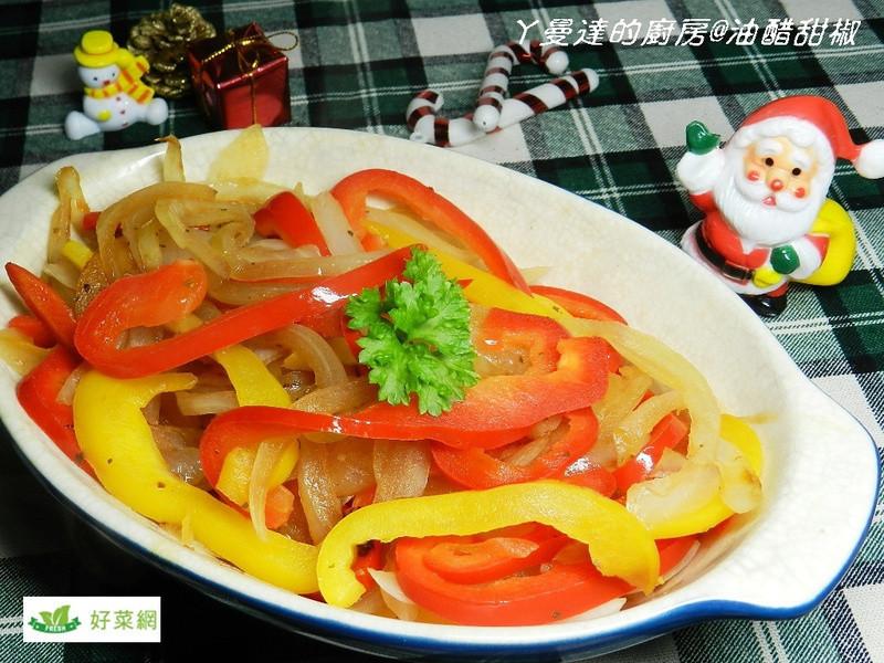 ㄚ曼達與好菜箱~油醋甜椒