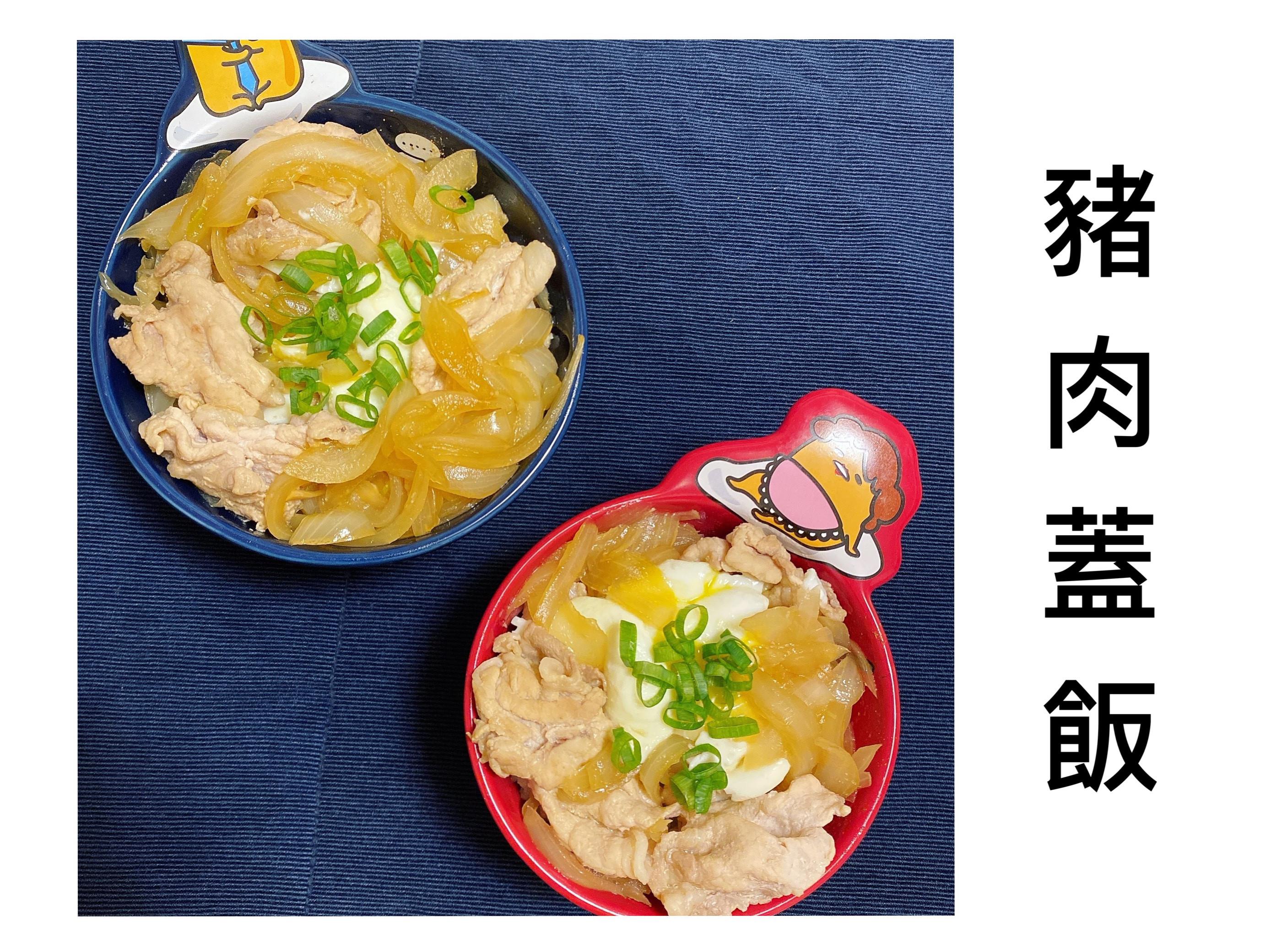 木木作羹湯|豬肉丼飯 豬肉蓋飯